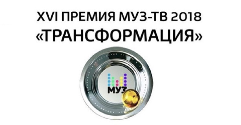 Названы имена победителей премии «Муз-ТВ 2018. Трансформация»